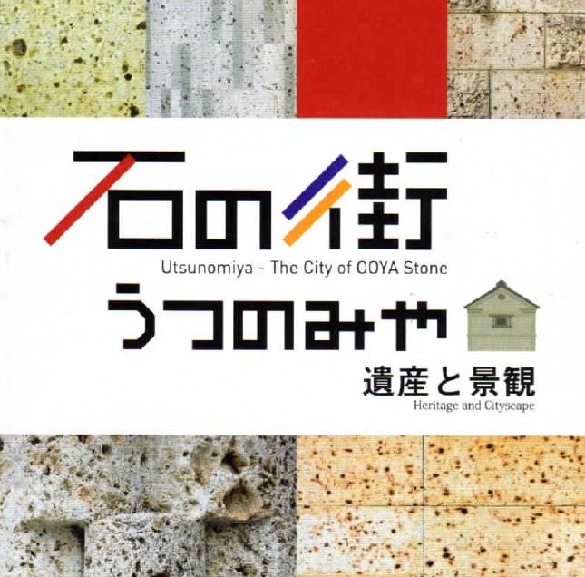 isinomachi-utsunomiya