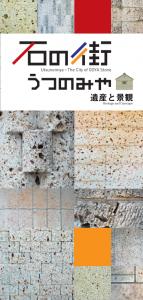 isinomachi-utsunomiya1