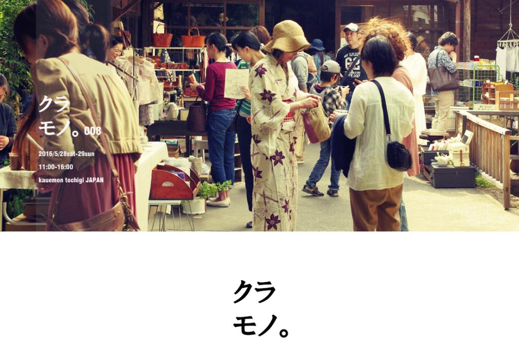 kuramono
