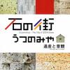 石の街うつのみや 遺産と景観 ~大谷石蔵の保存と活用パンフレット~