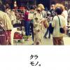 「クラモノ。」歴史的建造物が並ぶ栃木市嘉右衛門町の一帯が会場となるイベント